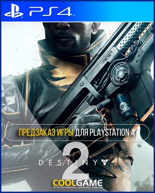 [PS4]Destiny 2 [предзаказ игры]...