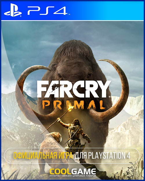 [PS4]Far Cry Primal RUS Аренда игры...