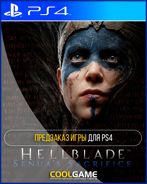 [PS4]Hellblade: Senuas Sacrifice
