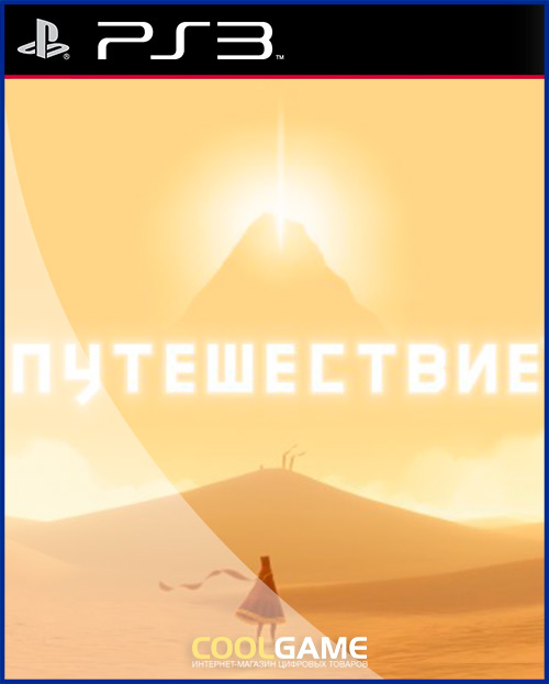 [PS3]Путешествие (Journey)...
