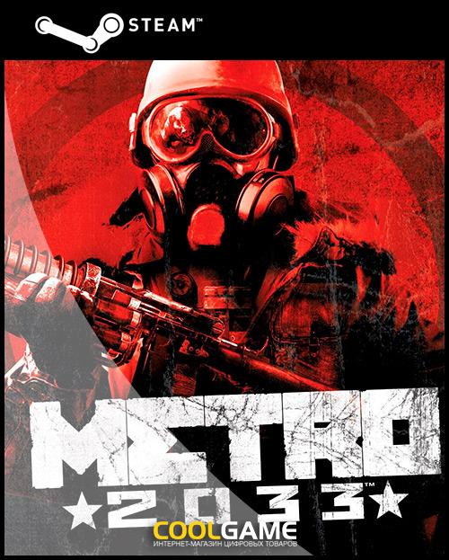 [STEAM]Metro 2033