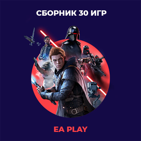 Сборник из 30 игр (FIFA A way out Battlefield NBA NHL NFC UFC и др) Прокат 10 дней