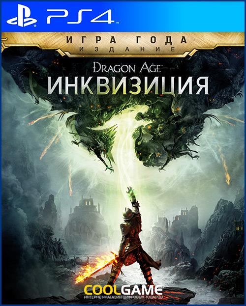 Dragon Age: Инквизиция - издание «Игра года» Прокат игры 10 дней