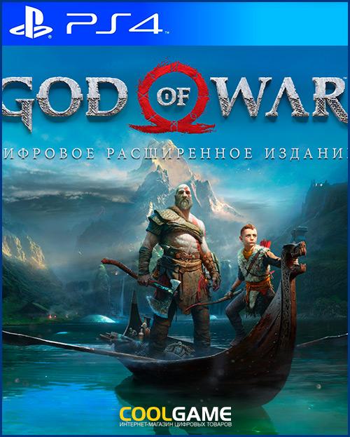 God of War Прокат игры 10 дней