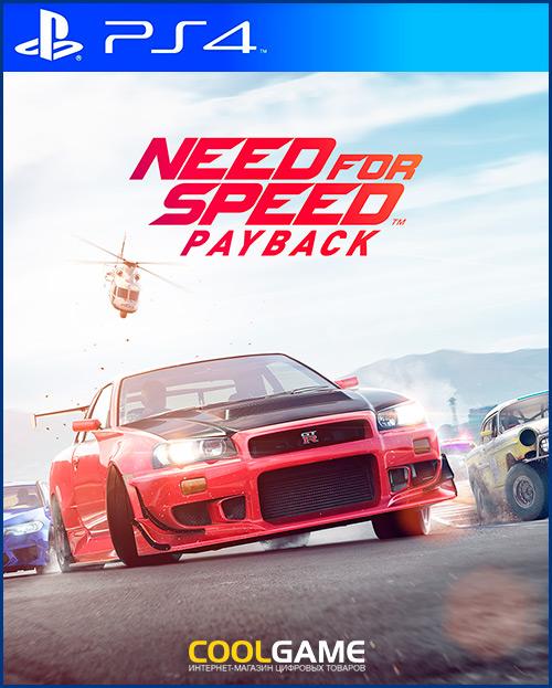 Need for Speed Payback Прокат игры 10 дней