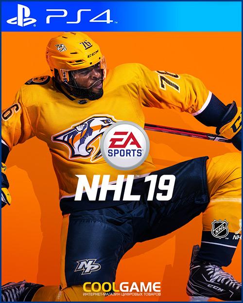 NHL 19 Продажа игры (Оффлайн актива...