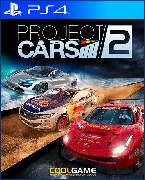 Project CARS 2 Продажа игры (Оффлай...