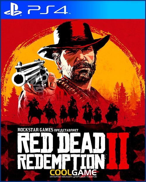 Red Dead Redemption 2  Продажа игры