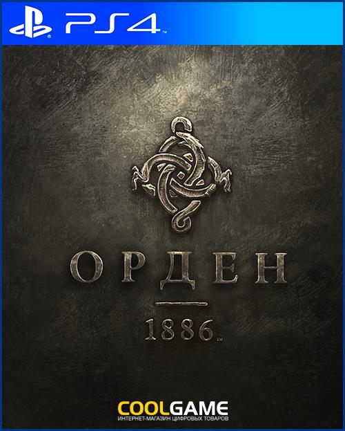 Орден 1886 (The Order: 1886) Прокат...