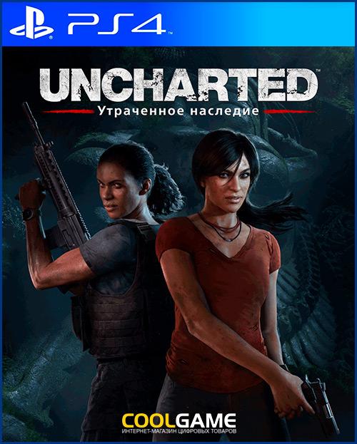 Uncharted: Утраченное наследие Прокат игры 10 дней