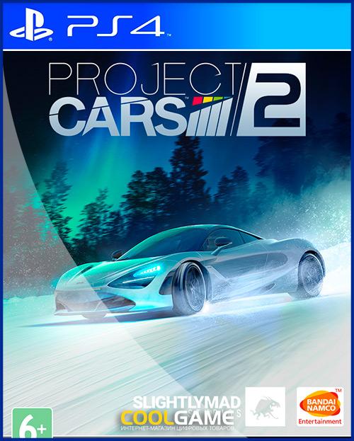 Project CARS 2 Аренда игры 10 дней...