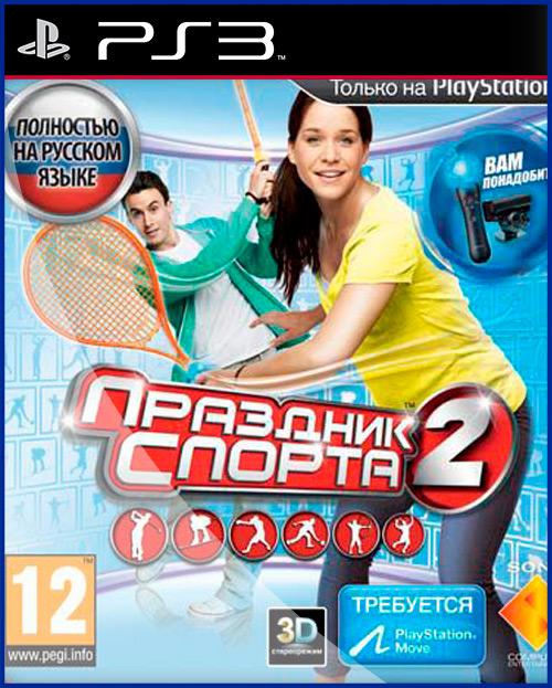 [PS3]Праздник спорта 2