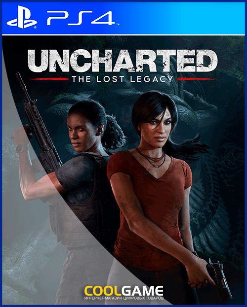 Uncharted: Утраченное наследие Аренда игры 10 дней
