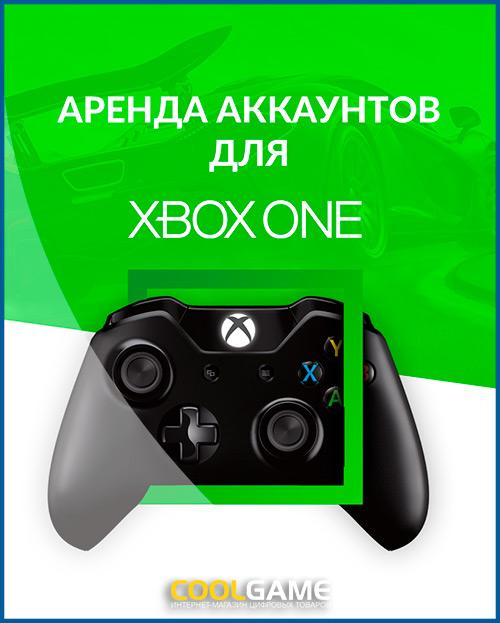 [XBOX ONE]Аренда игр (аккаунтов) для Xbox One